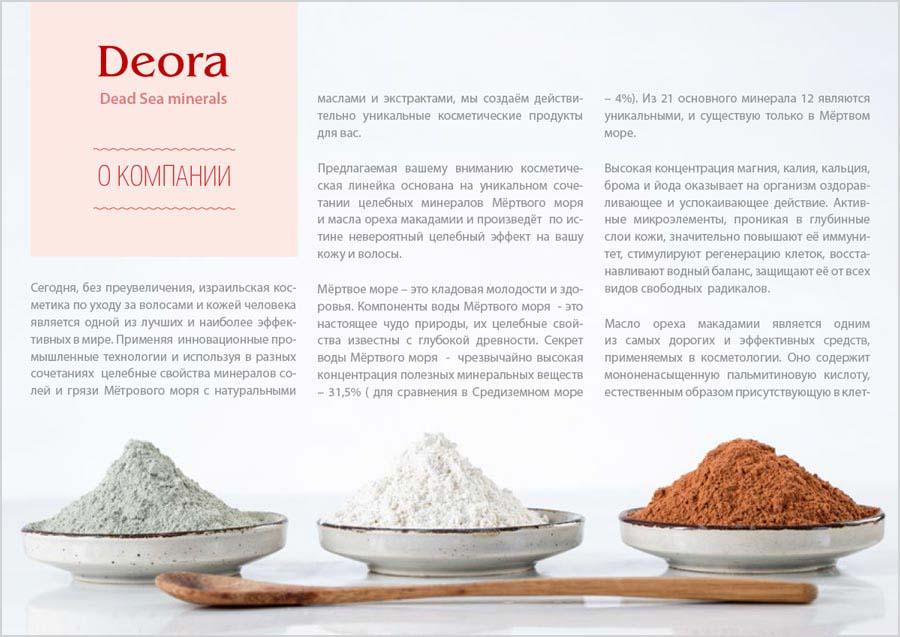 электронный каталог Deora