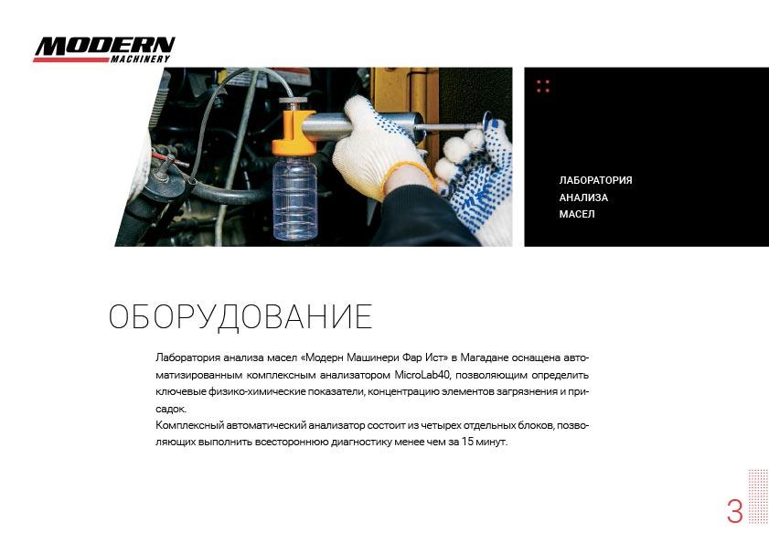 электронная презентация лаборатории масел, внутренние страницы