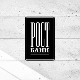 разработка логотипа РОСТ БАНКА