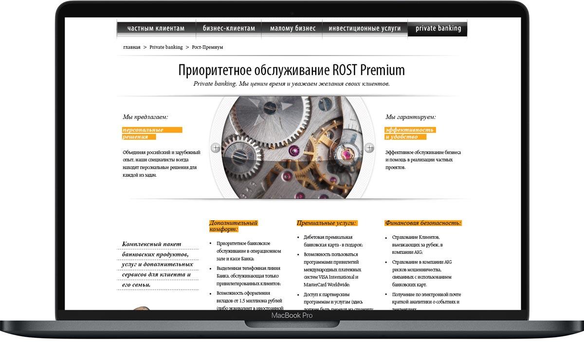 внутренние страницы банковского сайта