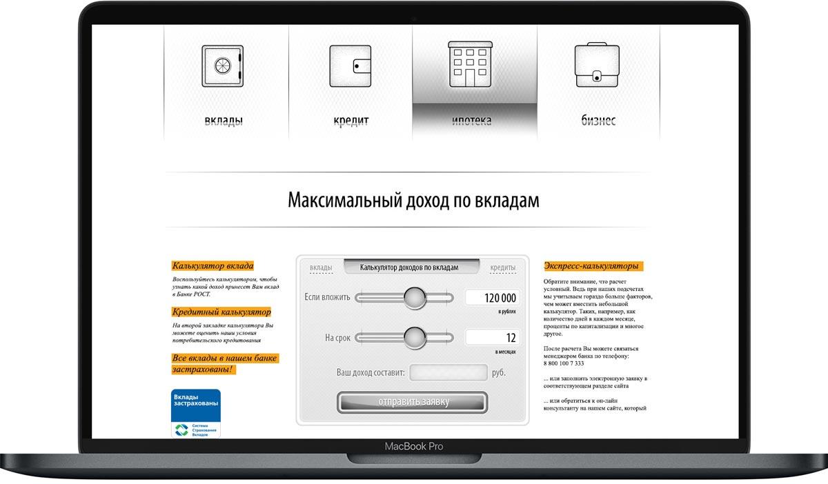 дизайн сайта Рост Банка