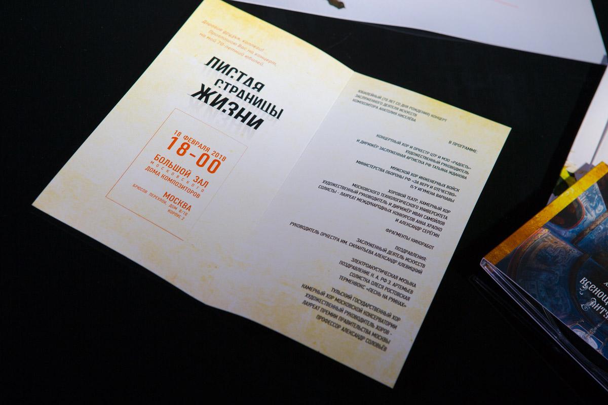 дизайн буклета и приглашения на концерт
