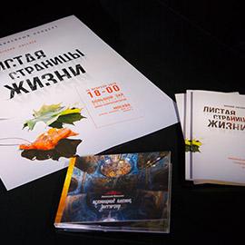 Дизайн афишы, буклета, приглашения и cd-диска