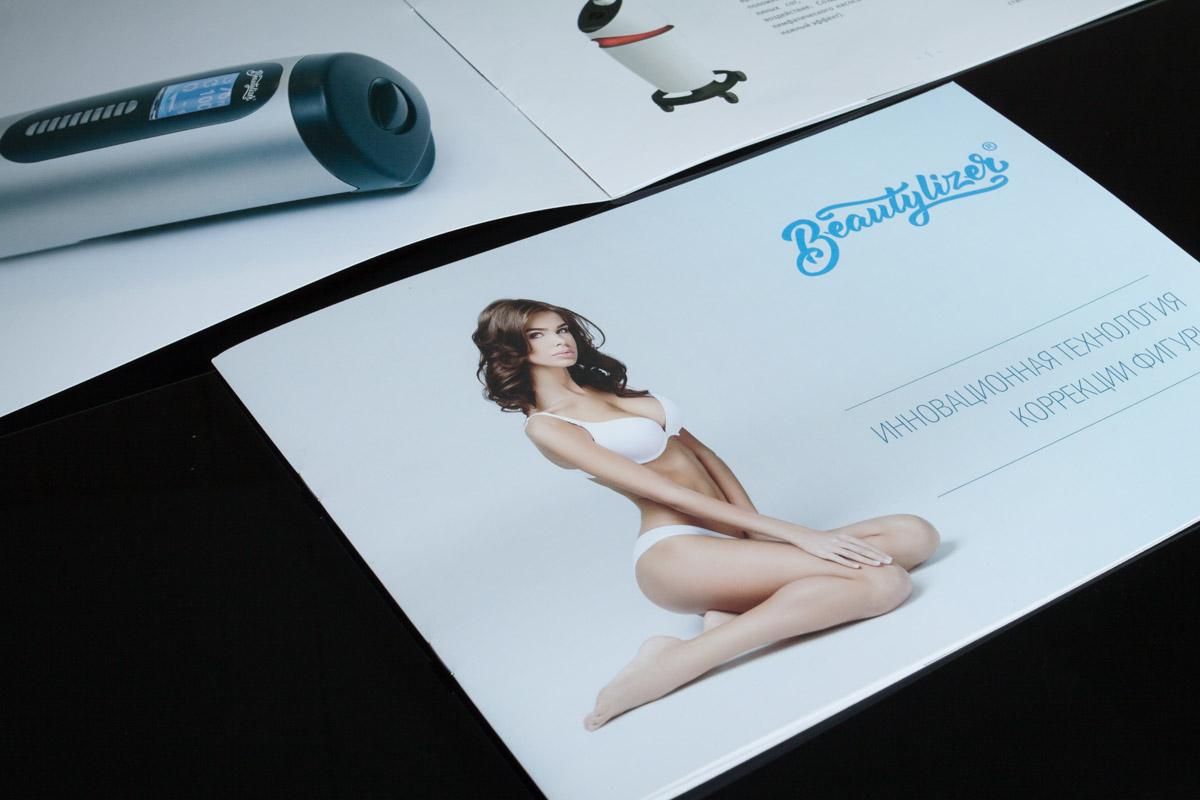 дизайн брошюры оборудования салонов красоты