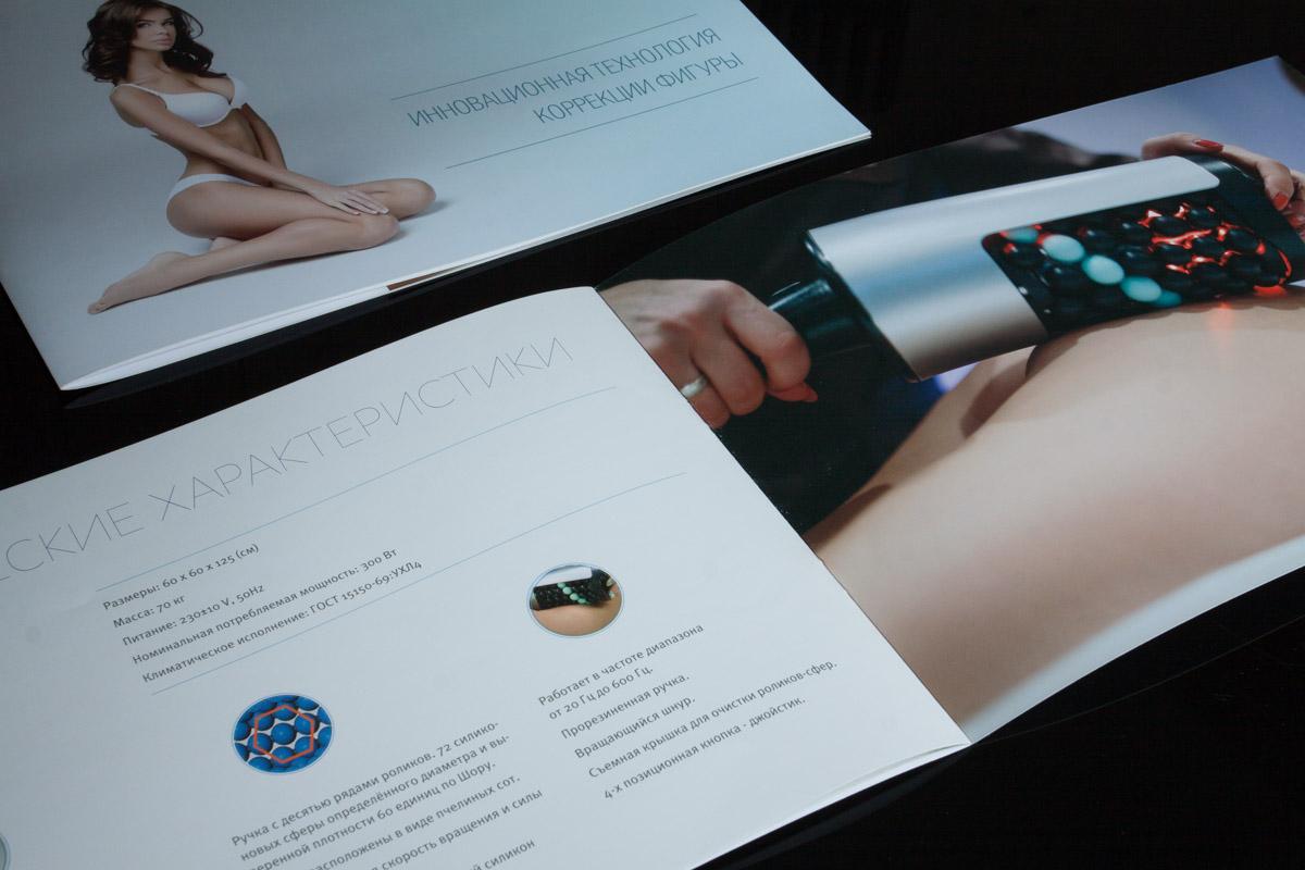 печать брошюры оборудования салонов красоты