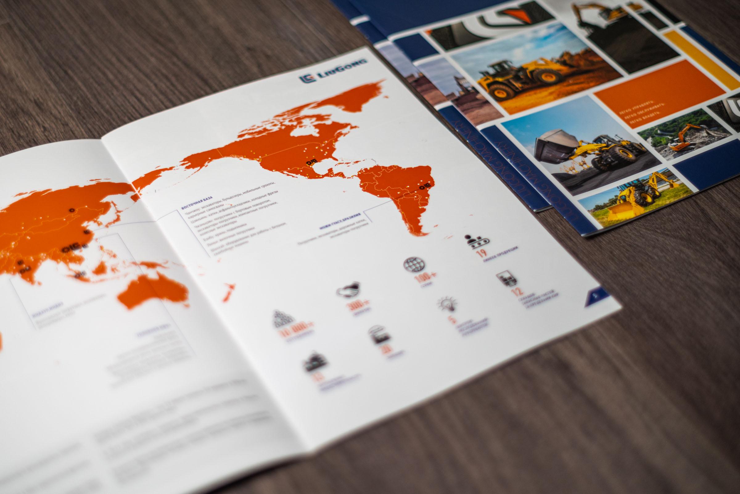 разработка каталога техники, развороты с картой