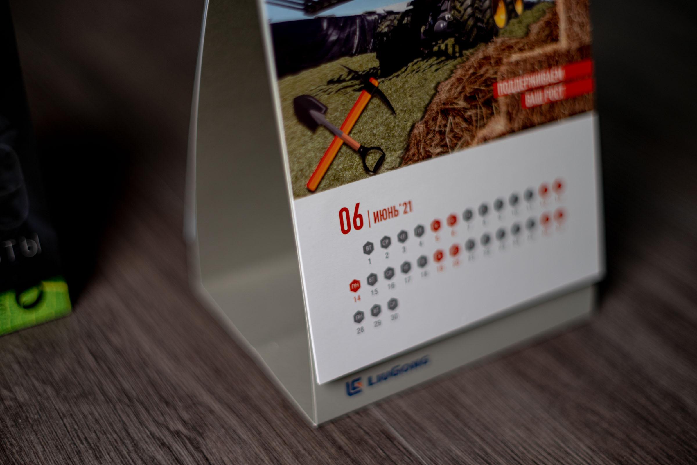 адаптация и печать календаря