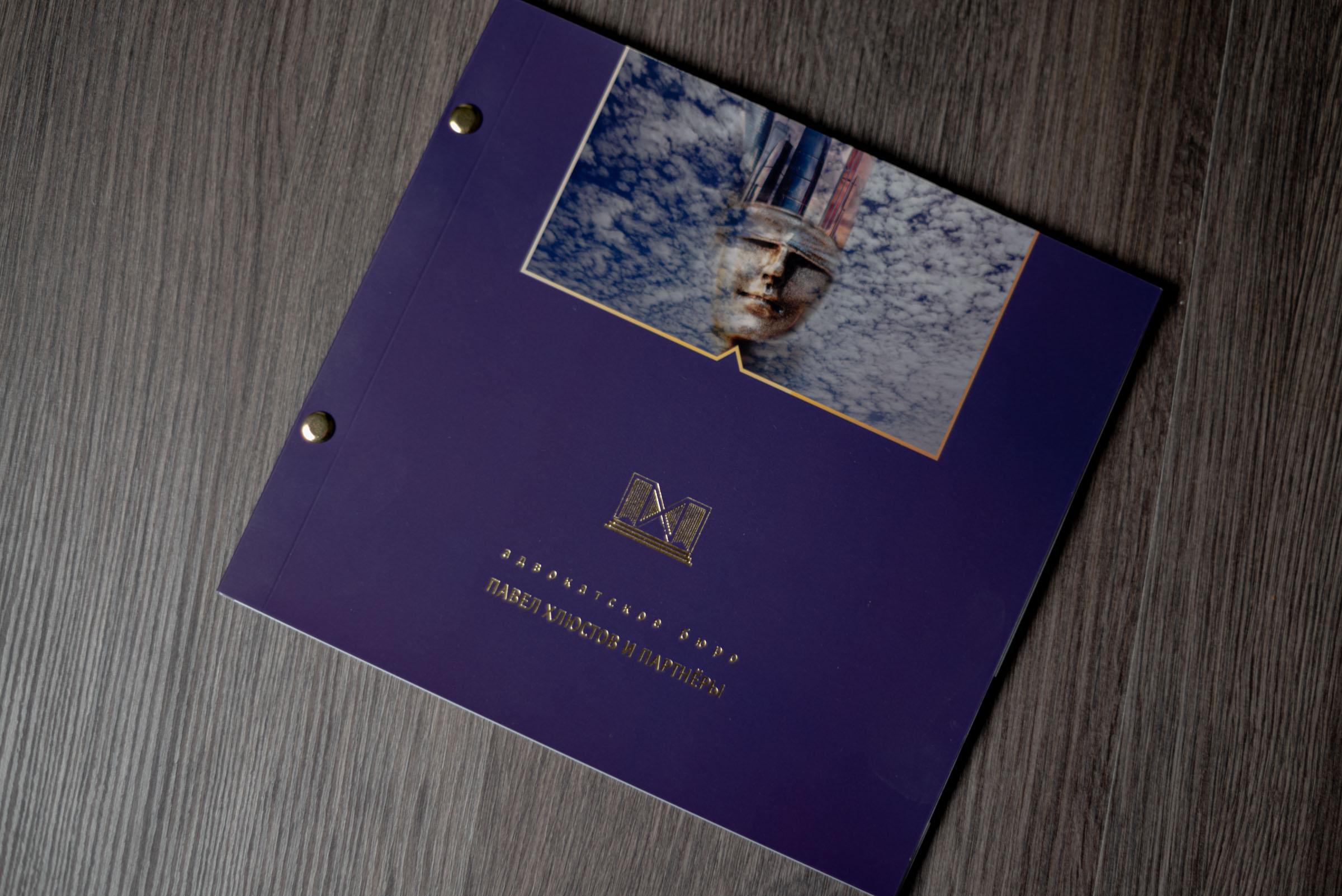 обложка брошюры адвокатского бюро