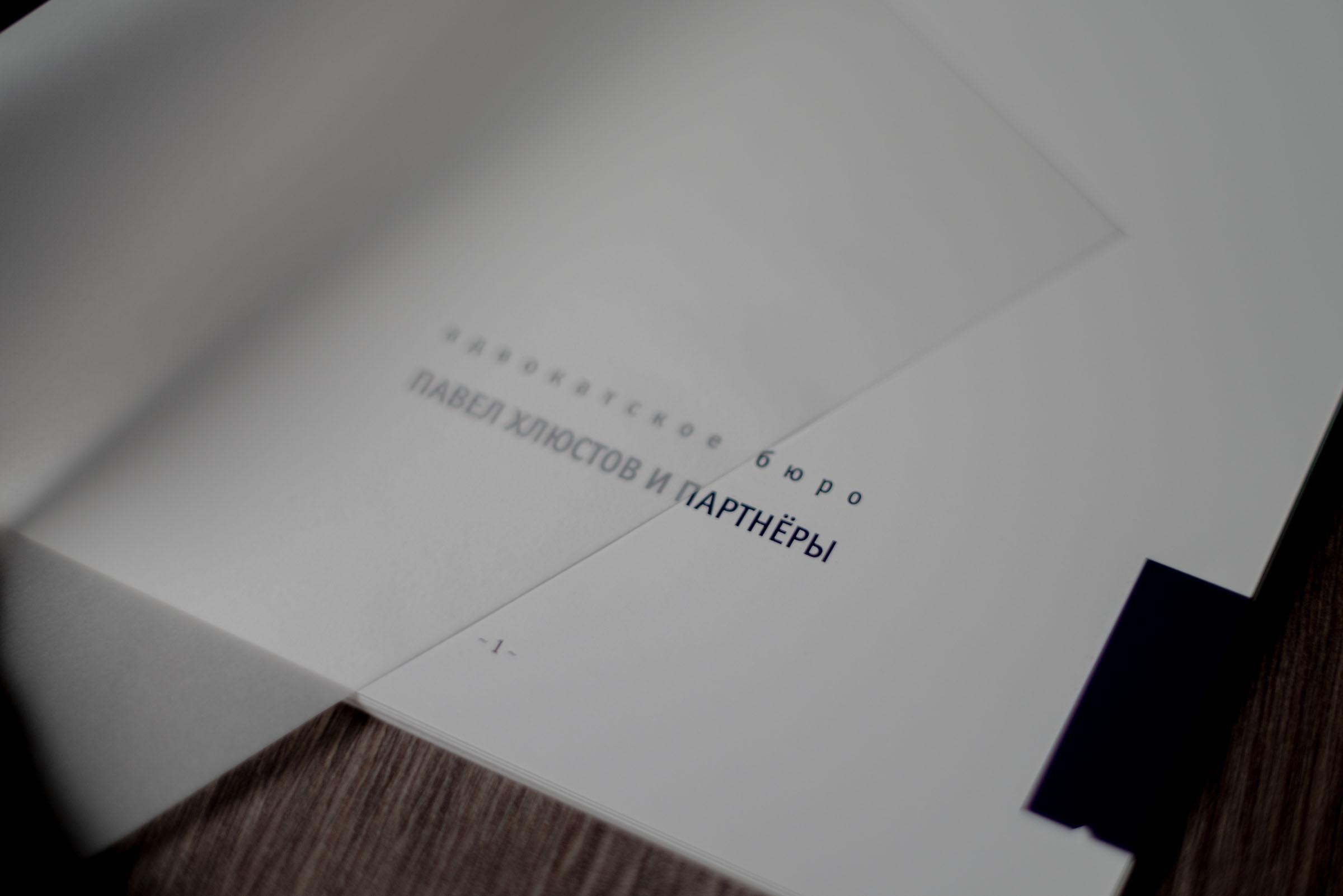 первый разворот брошюры с калькой