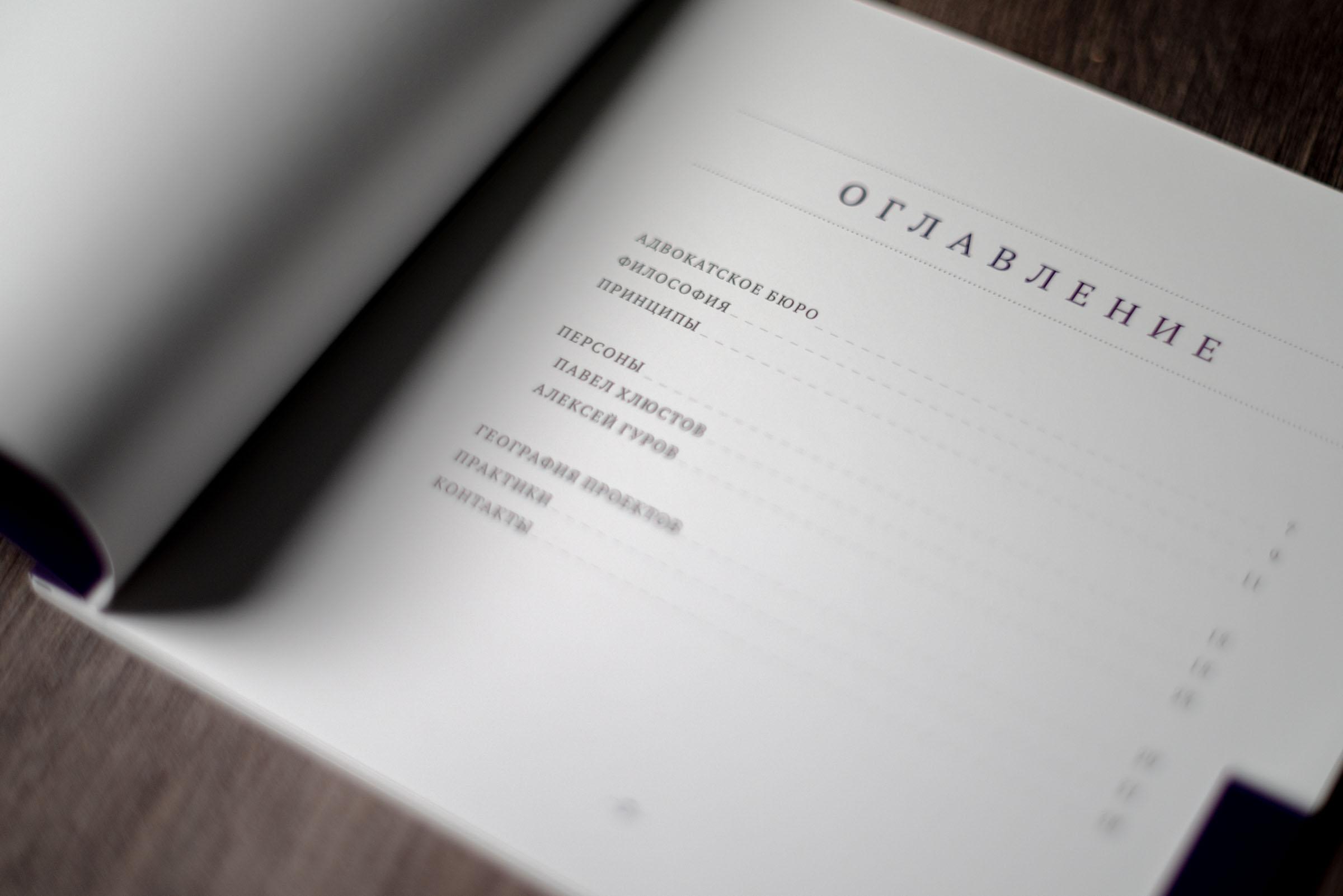 заголовки и верстка премиальной брошюры