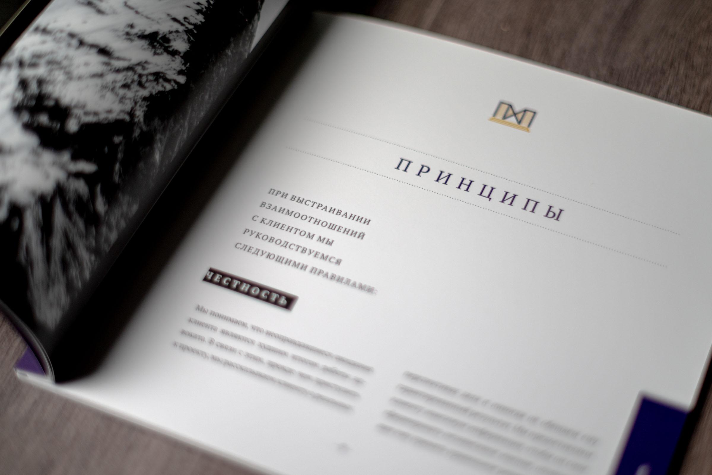развороты брошюры адвокатского бюро