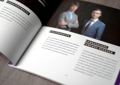 Разработка брошюры для адвокатского бюро